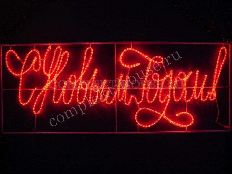 Светодиодное панно С Новым Годом Надпись прописная